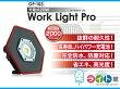 充電式20WワークライトプロGP-103