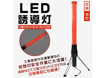 LED指示灯  スタンド付LED誘導灯 三脚スタンド&ストラップ付