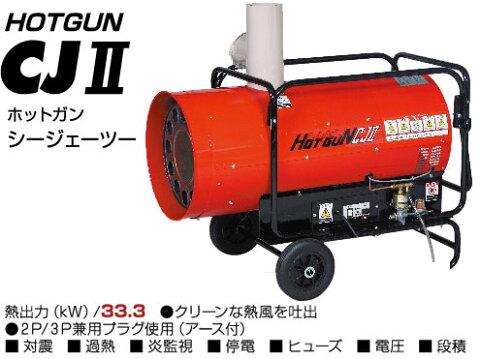 静岡製機 熱風ヒーター ホットガンHG-CJ2(乾燥用) 【代引き不可商品】