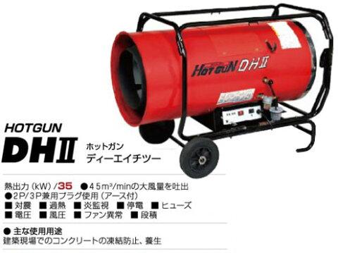 静岡製機 熱風オイルヒーター HGDH2 【代引き不可商品】
