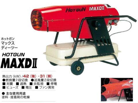 静岡製機 熱風オイルヒーター HOTGUN(ホットガン) HGMAXDII(MAXD2)  50/60Hz兼用 【代引き不可商品】
