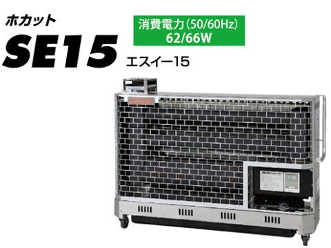 静岡製機 赤外線ヒーター ホカット SE15 【代引き不可商品】■50HZ/60HZあり