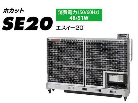 静岡製機 赤外線ヒーター ホカット SE20 【代引き不可商品】■50HZ・60HZございます。