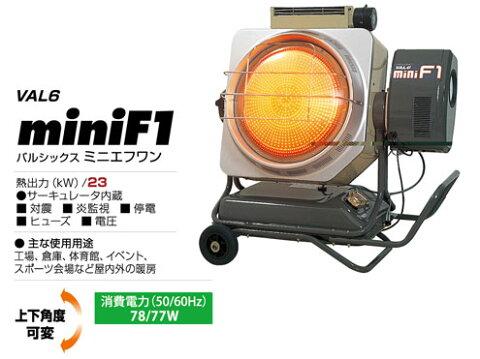 静岡製機 赤外線ヒーター バルシックス VAL6-miniF1(ミニF1) 【代引き不可商品】