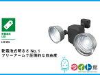3.5W×2灯フリーアーム式LED乾電池センサーライト
