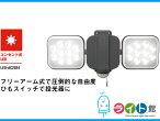12W×2灯フリーアーム式LEDセンサーライト(LED-AC2024)