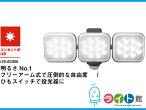 12W×3灯フリーアーム式LEDセンサーライト(LED-AC3036)