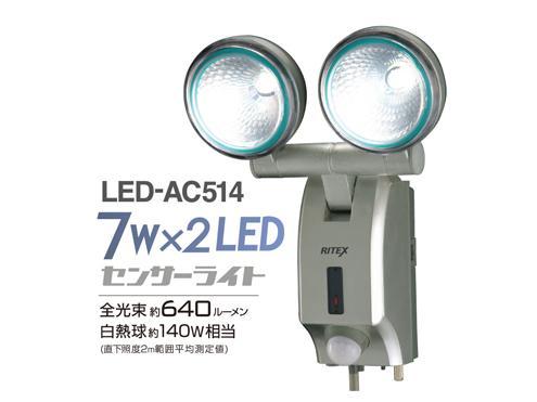 センサーライト LED多機能型センサーライト 7W×2灯 ライテックス LED-AC514
