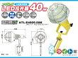 電球型LED交換球エコビック40W投光器(アース付)ATL-E4005-50K