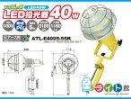 �ŵ巿LED�奨���ӥå�40W�����ʥ������ա�ATL-E4005-50K