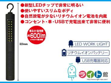 富士倉 充電式LED作業灯 DN-301 USB充電 SMD-LED作業灯