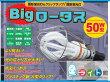 クリックランプ蓮型蛍光灯50WBIGロータスウィングエースLA-5005KE2650ルーメン