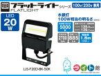 日動工業LEDフラットライト常設用20WLJS-F20D-BK-50K本体色ブラック