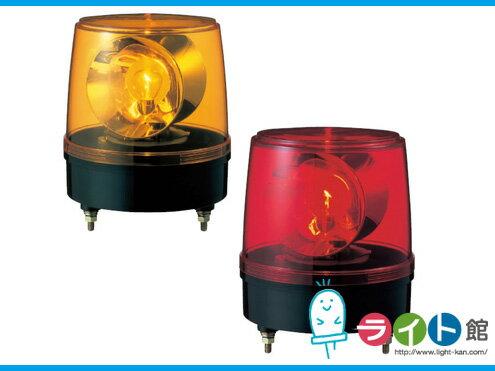 パトライト 大型回転灯 AC100V KG型 KG-100 赤又は黄色