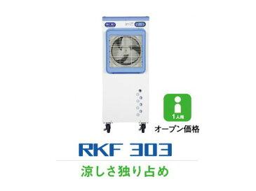 静岡製機 気化式冷風機 RKFシリーズ RKF303 【代引き不可商品】