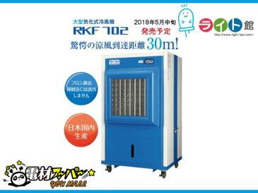 静岡製機 気化式冷風機 RKF702 【代引き不可商品】