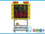 キタムラ産業LED電光盤〈フルカラー4文字4段パネル320mm〉LGC-4432W-1F100-BK-NOW