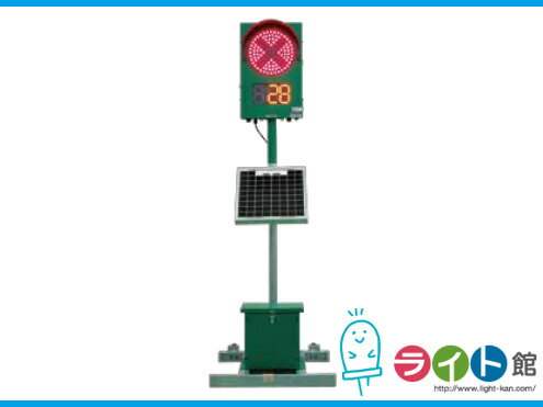 キタムラ産業 GPSソーラー式信号機 CGS-125CS 【代引き不可商品】
