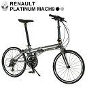 【本州送料無料】 ルノー(RENAULT) 折りたたみ自転車...