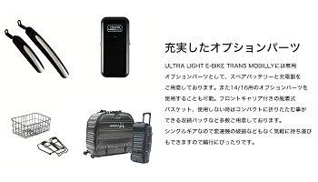 【送料無料】トランスモバイリー(TRANSMOBILLY)ULTRALIGHTE-BIKE(AL-FDB140E)電動アシスト14インチ軽量11.9kgアルミフレーム折りたたみバッテリ容量2.8Ahマグネット脱着式バッテリー【店頭受取対応商品】【代引可能】