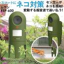 【53%引き】ムサシ 超音波猫よけ 猫しっし(REP-600...