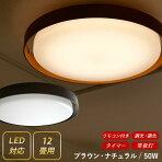【LEDシーリングライトウッドリング50W12畳用】天井照明照明器具おしゃれ明るい調光調色常夜灯薄型12畳リモコン付きリビングダイニング寝室インテリアledライト