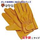 【10%引き】防災グッズ 【皮手袋(KG-123)】 革手袋...