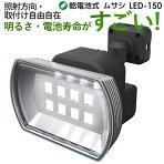【53%引き】LEDセンサーライトムサシRITEX4.5Wワイドフリーアーム式LED乾電池センサーライト(LED-150)防犯ライトセンサーライトledライトセンサー電池人感センサーライト屋外エクステリア照明セキュリティ用防犯グッズ