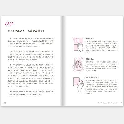 【セット割引】オラクルカード手引書セット「オラクルカードリーディングブック」&「読めるオラクルカード」 画像2