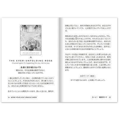 【再入荷】ワークユアライトオラクルカード【日本語解説書付き/レベッカ・キャンベル/ダニエル・ノエル】 画像2