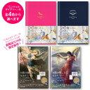 【予約品】エンジェルダイアリー 2020(4色から選択)(9/19発送)