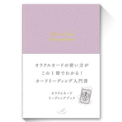 【セット割引】オラクルカード手引書セット「オラクルカードリーディングブック」&「読めるオラクルカード」 画像1