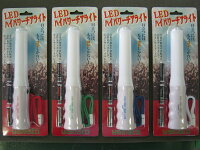 LEDハイパワーチアライト