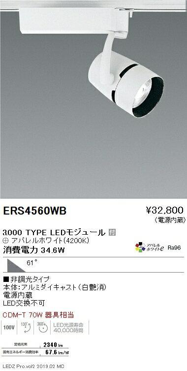 【\15000円~※】遠藤照明 LEDスポットライト ERS4560WB (※北海道・沖縄・離島を除く)