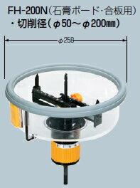 未来工業 フリーホルソー FH-200N 新品