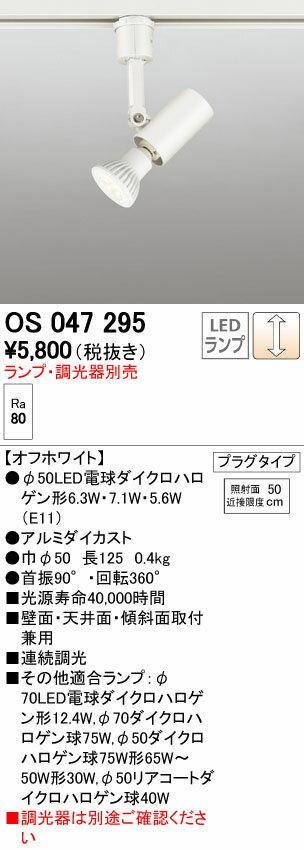 【SPU↑ポイント最大7倍】【\15000円〜送料無料※】オーデリック LEDスポットライト OS047295 (※北海道・沖縄・離島を除く)