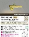 【SPU↑ポイント最大7倍】【\15000円〜送料無料※】コイズミ照明 AB38579L LEDブラケットライト (※北海道・沖縄・離島を除く)