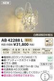 【15000円以上送料無料(北海道・沖縄・離島を除く)】コイズミ照明 AB42288L LEDブラケット