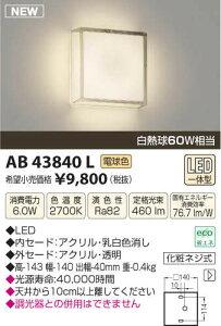 コイズミ AB43840L