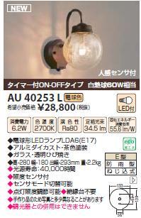 【SPU↑ポイント最大7倍】【\15000円~※】コイズミ照明 LEDポーチ灯  AU40253L (※北海道・沖縄・離島を除く)