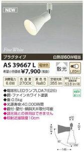LEDスポットライト AS39667L