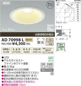 パネルシリーズ ダウンライト AD70998L