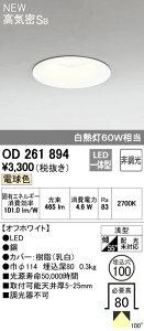 オーデリック OD261894