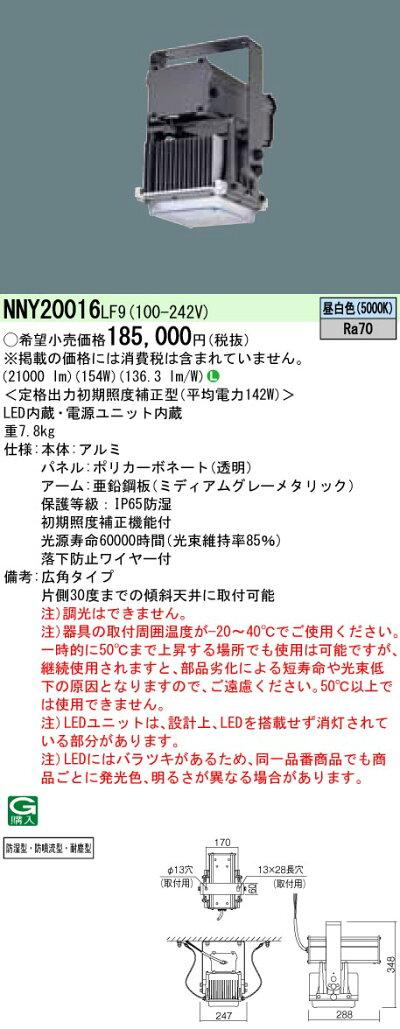 高天井用照明PANASONICNNY20016-LF9