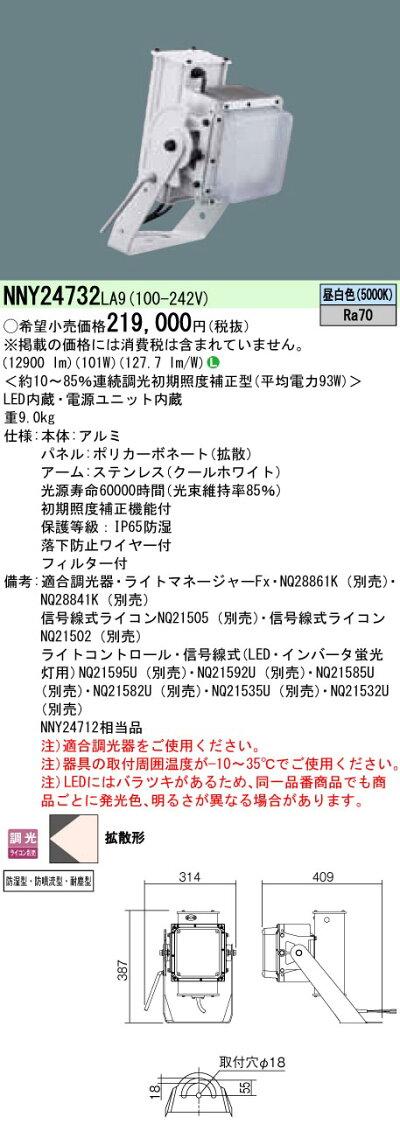高天井用照明PANASONICNNY24732-LA9