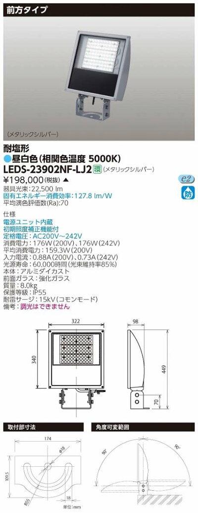 LED投光器東芝LEDS-23902NF-LJ2