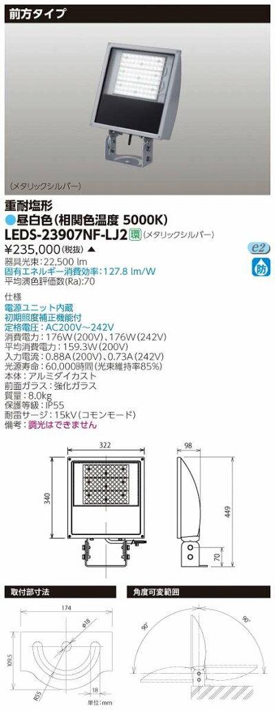 LED投光器東芝LEDS-23907NF-LJ2