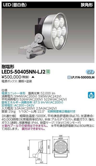 LED投光器東芝LEDS-50405NN-LJ2