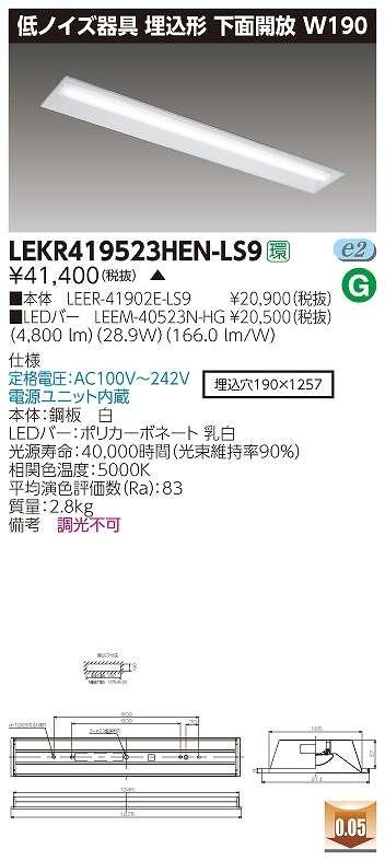 LED投光器東芝LEDS-23901NF-LJ2