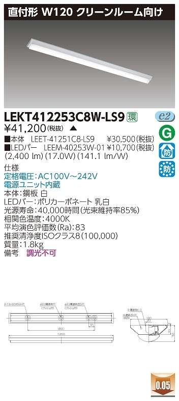 LED投光器東芝LEDS-23901NX-LJ2